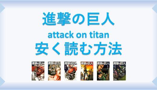 進撃の巨人 attack on titan(漫画)(漫画)全巻を1番安く読む方法|単行本が安い電子書籍サービスも