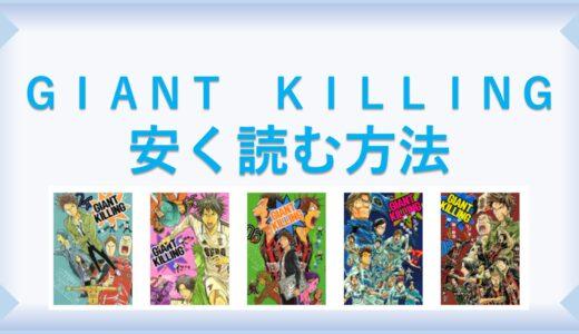 GIANT KILLING(漫画)全巻を1番安く読む方法|単行本が安い電子書籍サービスも