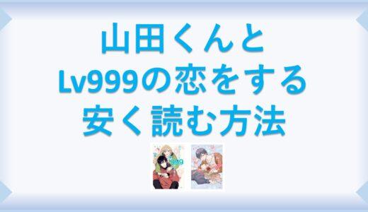 山田くんとLv999の恋をする(漫画)全巻を1番安く読む方法|単行本が安い電子書籍サービスも