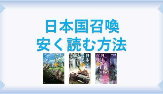 日本国召喚(漫画)全巻を1番安く読む方法|単行本が安い電子書籍サービスも