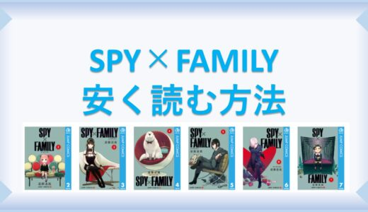 SPY×FAMILY(漫画)全巻を1番安く読む方法|単行本が安い電子書籍サービスも