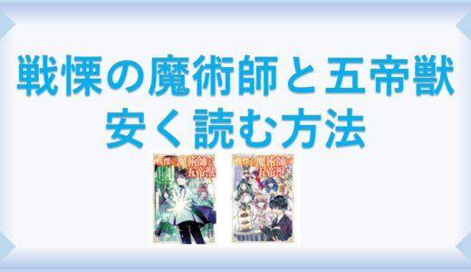 戦慄の魔術師と五帝獣(漫画)全巻を1番安く読む方法|単行本が安い電子書籍サービスも