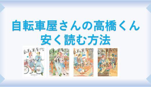 自転車屋さんの高橋くん(漫画)全巻を1番安く読む方法|単行本が安い電子書籍サービスも