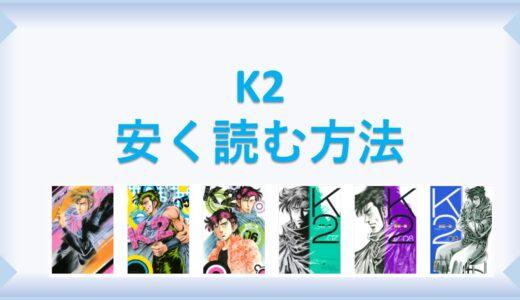 K2(漫画)全巻を1番安く読む方法|単行本が安い電子書籍サービスも