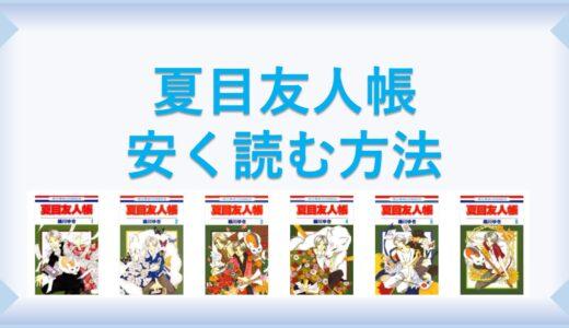 夏目友人帳(漫画)全巻を1番安く読む方法|単行本が安い電子書籍サービスも