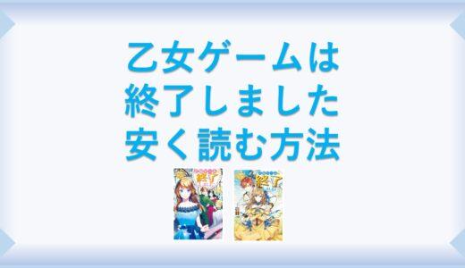 乙女ゲームは終了しました(漫画)全巻を1番安く読む方法|単行本が安い電子書籍サービスも