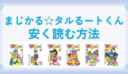 まじかる☆タルるートくん(漫画)全巻を1番安く読む方法|単行本が安い電子書籍サービスも