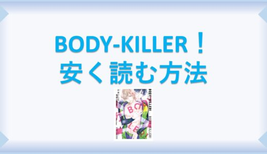 BODY-KILLER!(漫画)全巻を1番安く読む方法|単行本が安い電子書籍サービスも