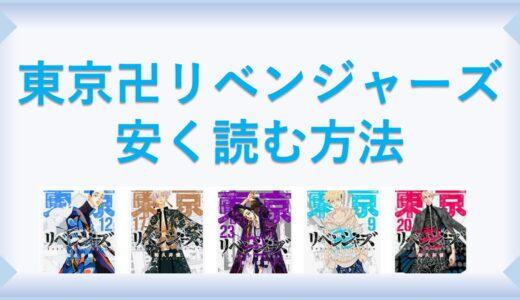 東京リベンジャーズ(漫画)全巻を1番安く読む方法|単行本が安い電子書籍サービスも