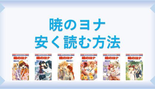 暁のヨナ(漫画)全巻を1番安く読む方法|単行本が安い電子書籍サービスも