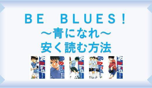BE BLUES!~青になれ~(漫画)全巻を1番安く読む方法|単行本が安い電子書籍サービスも