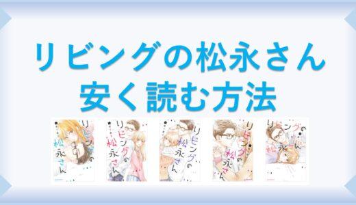 リビングの松永さん(漫画)全巻を1番安く読む方法|単行本が安い電子書籍サービスも