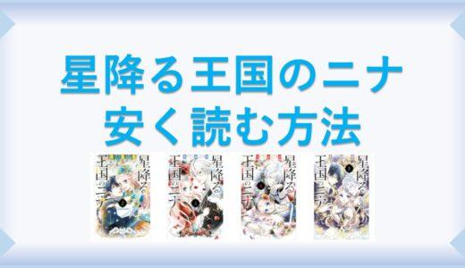星降る王国のニナ(漫画)全巻を1番安く読む方法|単行本が安い電子書籍サービスも