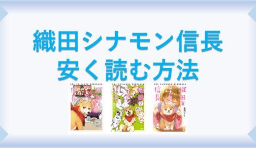 織田シナモン信長(漫画)全巻を1番安く読む方法|単行本が安い電子書籍サービスも