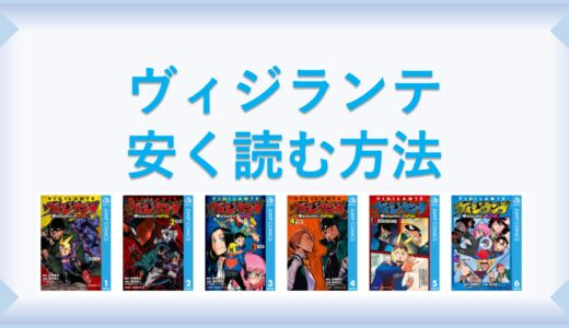 ヴィジランテ(漫画)全巻を1番安く読む方法|単行本が安い電子書籍サービスも
